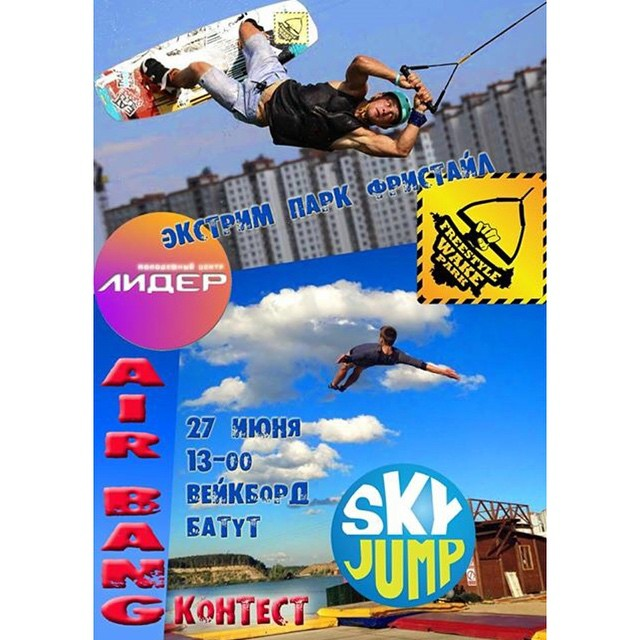 Wakeboard contest